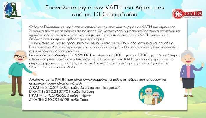 Επαναλειτουργία των ΚΑΠΗ του Δήμου Γαλατσίου από τις 13 Σεπτεμβρίου